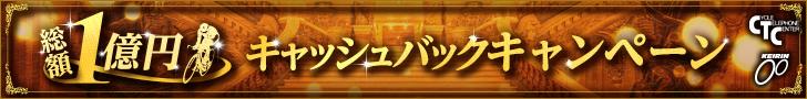 総額1億円キャッシュバックキャンペーン