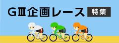 GIII企画レース特集