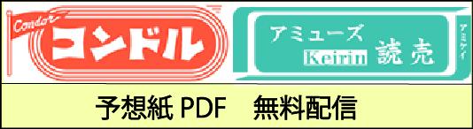 アプリ 競輪 jp 「競輪予想アプリ 競輪裏街道」をApp