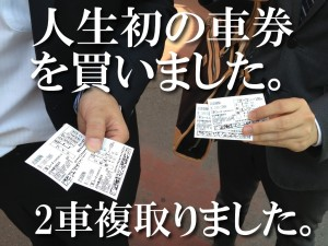人生初の車券です