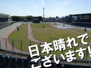20130501日本晴れ