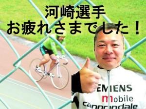 河崎 公博選手(熊本65期・43歳)
