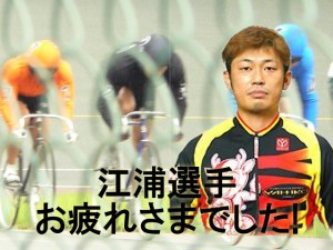 江浦 憲誠選手(熊本78期・38歳)