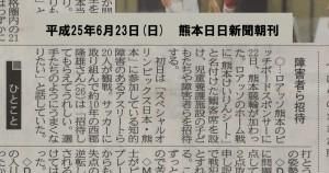 6月23日熊日さん朝刊