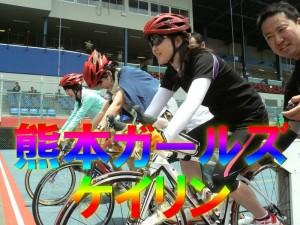 熊本版ガールズケイリン選手3人!発走です!