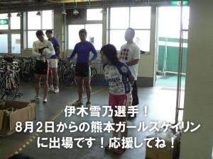 8月2~4日は伊木雪乃選手を応援すること!
