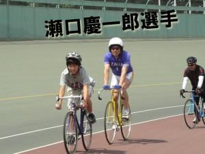瀬口慶一郎選手参上!