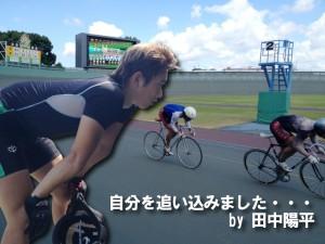 田中陽平選手