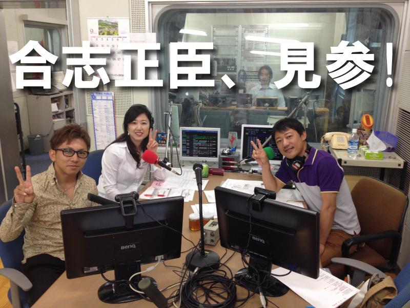 合志正臣選手FMKラジオ出演です! | 熊本競輪