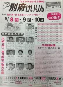 別府FⅠ9.8