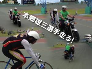 本郷雄三選手のデモンストレーション!