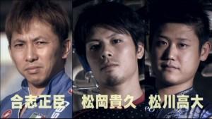 そして最終日は、合志選手&松岡選手&松川選手のスペシャルトーク!