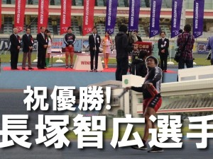 優勝は長塚智広選手!
