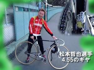 4.55を踏む松本哲也選手、すごっ!
