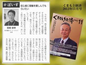 くまもと経済に宮崎会長掲載!