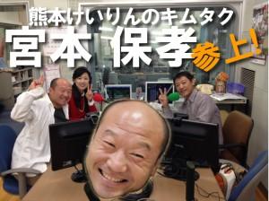 熊本競輪のキムタクがキタ~!