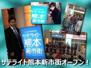 サテライト熊本新市街オープン!