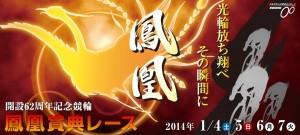 立川競輪GⅢ