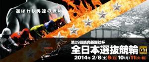 2014全日本選抜