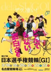 日本選手権・名古屋ポスター