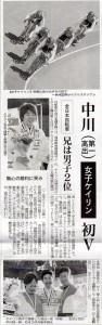 中川涼子新聞記事
