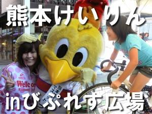 びぷれす広場で自転車タイムトライアル!