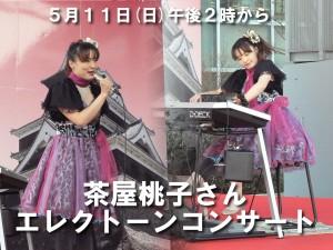 茶屋桃子さんエレクトーンコンサート