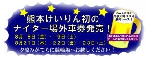 ナイター場外車券発売!