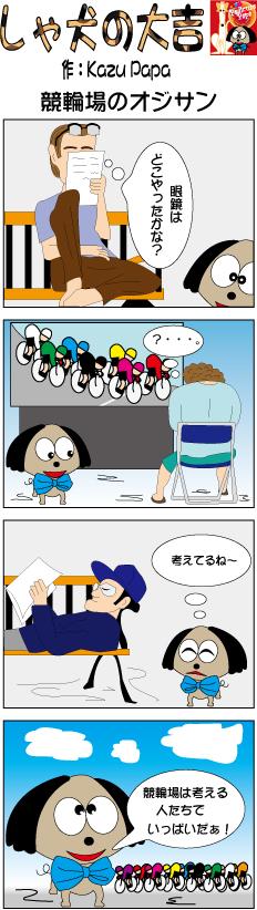 4コマしゃ犬の大吉-競輪場バージョン第1話