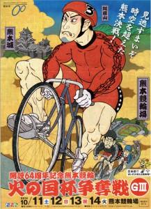 熊本記念火の国杯争奪戦ポスター