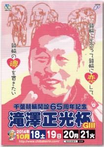 千葉記念ポスター・Facebook