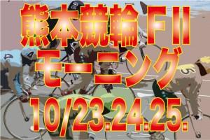 熊本競輪FⅡモーニング10月・Facebook