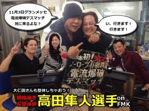 11月3日は大仁田厚さんを見に行こう!