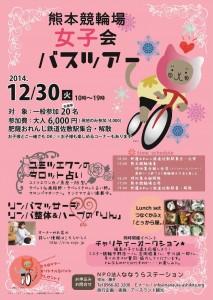12/30グランプリの日に女子会