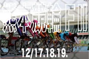熊本競輪F2・Facebook