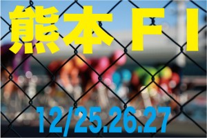熊本FⅠ12-25.26.27.・Facebook