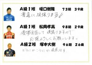 坂口選手、松岡選手、塚本選手
