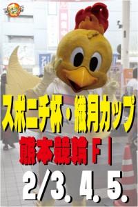 スポニチ杯熊本F1・Facebook