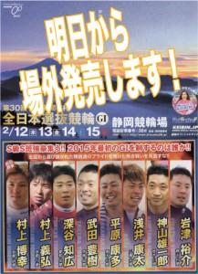 明日から場外・全日本選抜・Facebook