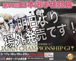 日本選手権競輪明日より開催・Facebook