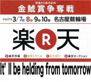 名古屋G3明日開催・Facebook