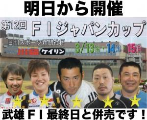 川崎F1明日から・Facebook