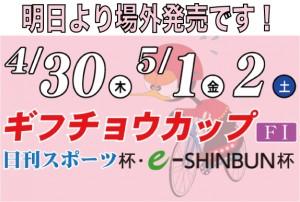 岐阜F1明日から・Facebook