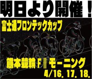 熊本競輪F2モーニング・Facebook