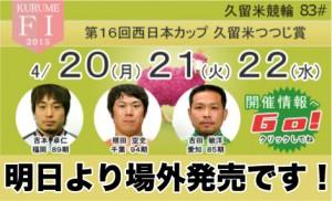 久留米F1つつじ賞明日から・Facebook