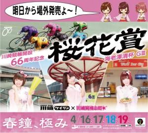 川崎桜花賞明日から・Facebook