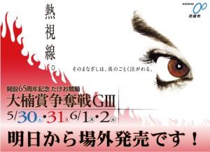 武雄競輪G3明日から・Facebook