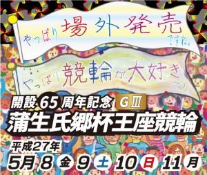 松坂G3場外発売・Facebook