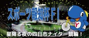 四日市ナイターF1・Facebook