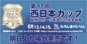 広島競輪明日より・Facebook